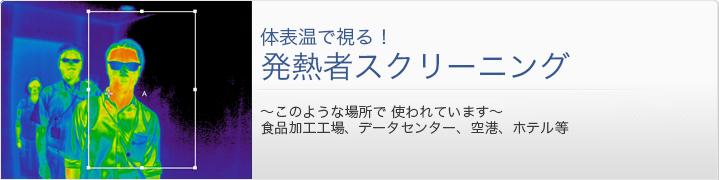 発熱者スクリーニング 赤外線サーモグラフィ 日本アビオニクス