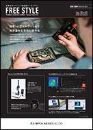 InfReC F50シリーズ 研究・開発ソリューション カタログ